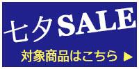七夕SALE