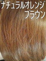 カラーチャート【ナチュラルオレンジブラウン】