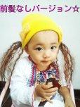 画像2: BABY☆ウィッグ付きニット帽子【前髪取り外し可能】】(キッズウィッグ/ベビーウィッグ/ウィッグ付き帽子/キャップ/ニット帽/耐熱/りぼん/前髪付き) (2)