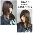 画像7: シースルーバング☆小顔レイヤーミディ【002R(幅広つむじ)&ダークチェリ-】