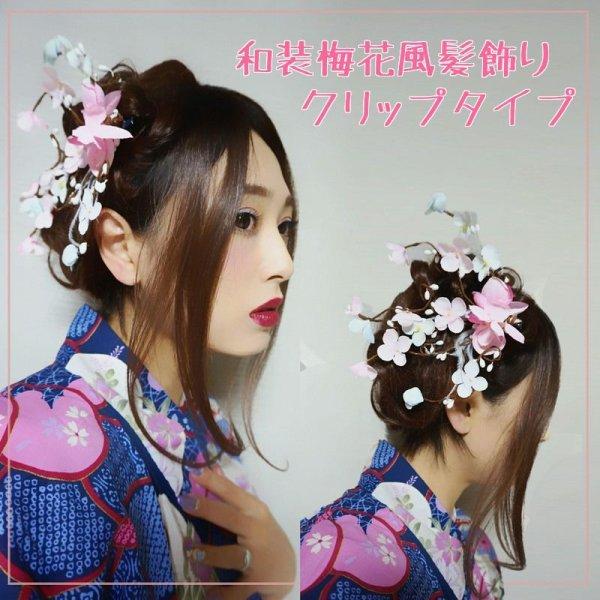 画像1: 和装梅花風髪飾り✩クリップタイプ