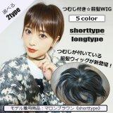 《廃盤特価》つむじ付き☆ショートorロングtype☆前髪ウィッグ【全5色】