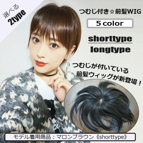 画像1: 《廃盤特価》つむじ付き☆ショートorロングtype☆前髪ウィッグ【全5色】