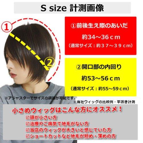 他の写真3: Ssizeシリーズ☆幅広つむじ☆大人可愛い✩美フォルムレイヤーショートボブ【002R】