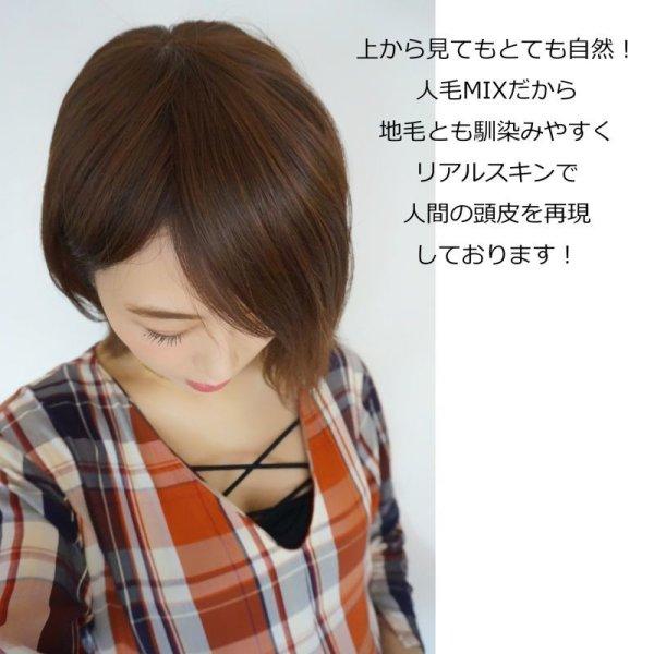 画像2: 人毛mix☆リアルスキン☆手植えトップピース【全4色】