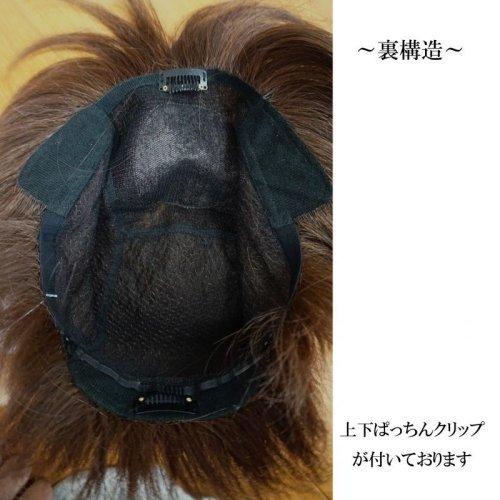 他の写真2: 【試着】人毛mix☆リアルスキン☆総レース大人ショート【ピュアショコラ】