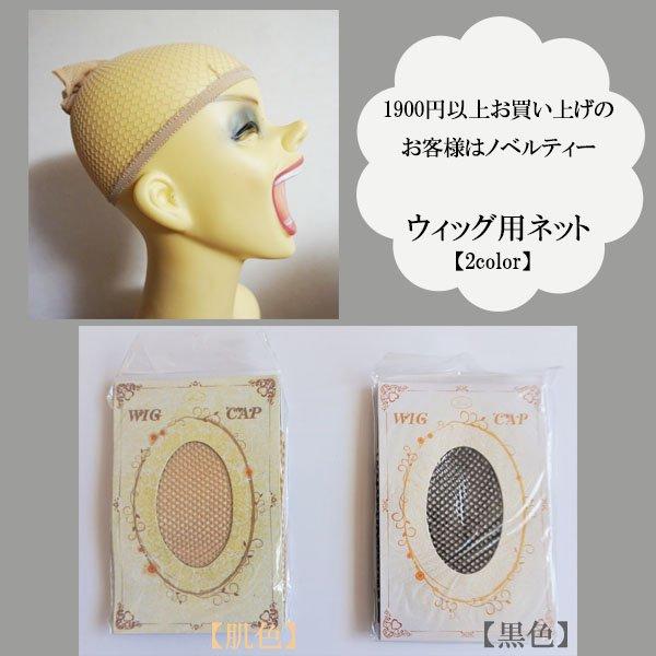 画像1: SALE品可!1900円以上お買い上げのお客様はノベルティー☆ウィッグ用ネット