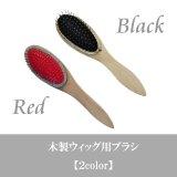 木製ウィッグ用ブラシ【2color】
