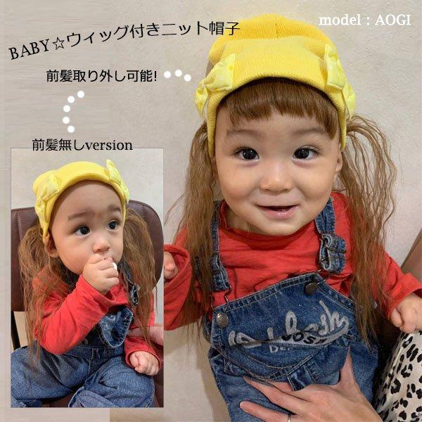 画像1: BABY☆ウィッグ付きニット帽子【前髪取り外し可能】】(キッズウィッグ/ベビーウィッグ/ウィッグ付き帽子/キャップ/ニット帽/耐熱/りぼん/前髪付き)