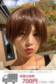 画像1: 【試着】人毛mix☆リアルスキン☆総レース大人ショート【ピュアショコラ】 (1)
