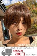 【試着】人毛mix☆リアルスキン☆総レース大人ショート【ピュアショコラ】