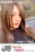 画像1: 【試着】人毛mix☆リアルスキン☆総レースストレートロング【全2色】 (1)