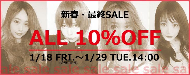 新春最終sale