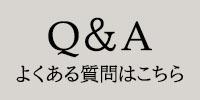 Q&A よくあるご質問はこちら >>>