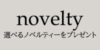Lucky present お買い上げのお客様にノベルティが当たる! ※ウィッグ用ネットもございます。